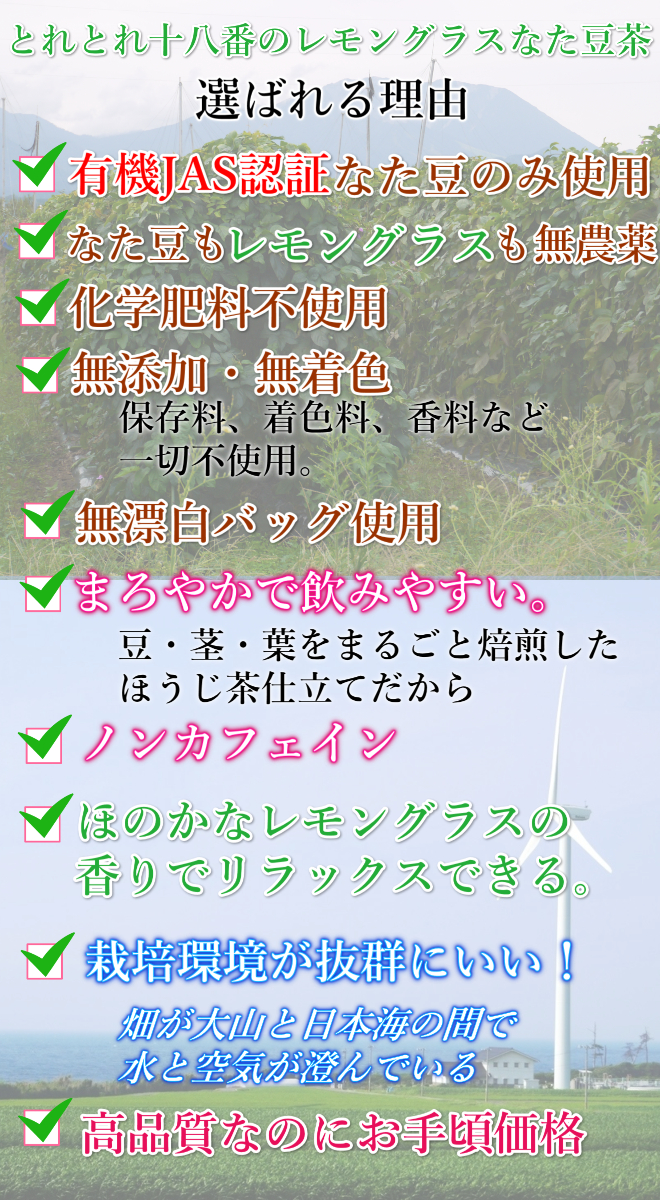 なた豆茶 赤なた豆 有機JAS 大山町 鳥取 特産品 名産 ご当地グルメ 無農薬 ノンカフェイン 化成肥料 化学肥料 無使用 レモングラス