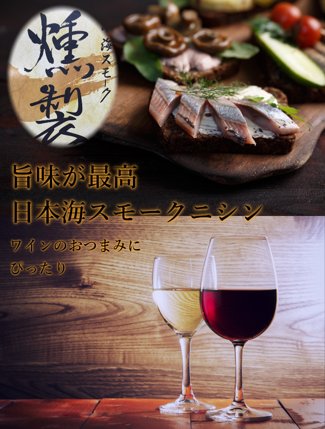 スモークニシン,燻製,魚,日本海,鮮魚,珍味